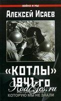 Книга Котлы 1941-го. История ВОВ, которую мы не знали
