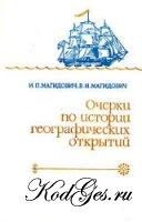 Очерки по истории географических открытий. В 5-ти томах. Том 1.