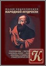 Книга Малая энциклопедия народной мудрости