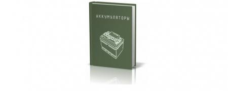 «Аккумуляторы» Хрусталева (2003). Описываются современные электрические аккумуляторы и зарядные устройства для них. Приведены с
