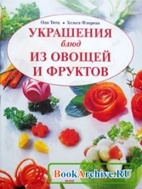 Книга Украшения блюд из овощей и фруктов.