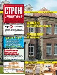 Строю и ремонтирую № 9 2010