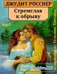 Книга Стремглав к обрыву (аудиокнига).
