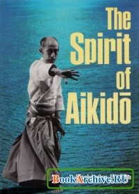 Книга The Spirit of Aikido.