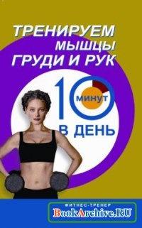 Книга Тренируем мышцы груди и рук 10 минут в день.