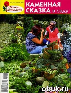 Книга Школа цветовода № 4 (ноябрь 2011) - Каменная сказка в саду