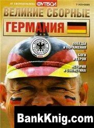 Журнал Футбол .Великие сборные: Германия №7 2009