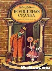 Книга Волшебная сказка