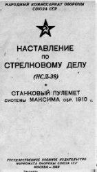 Книга Наставление по стрелковому делу НСД-38. Станковый пулемёт системы Максима образца 1910 года.