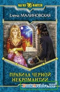 Книга Правила черной некромантии.