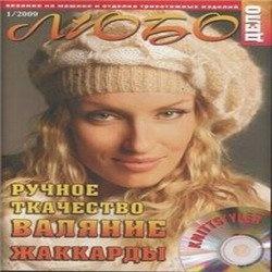 Журнал Диск к журналу Любо-дело №1 2009