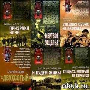 Книга Книжкая серия - Афган. Чечня. Локальные войны