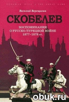 Книга Скобелев. Воспоминания о русско-турецкой войне 1877-1878 гг