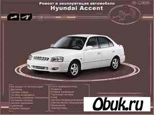 Книга Ремонт и эксплуатация автомобиля Hyundai Accent