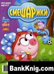 Журнал Смешарики №8 2009