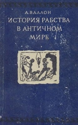 Книга Валлон А. История рабства в античном мире. М., 1941.