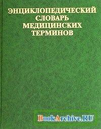 Книга Энциклопедический словарь медицинских терминов.