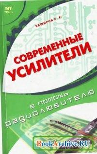 Книга Современные усилители.
