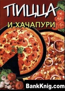 Книга Пицца и хачапури