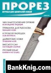 Журнал Прорез №04 2005