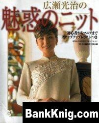 Журнал Lets knit series № 08, 2003
