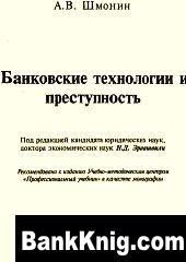 Книга Банковские технологии и преступность