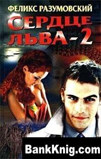 Книга Сердце Льва - 2