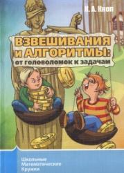 Книга Взвешивания и алгоритмы: от головоломок к задачам