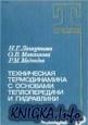 Книга Техническая термодинамика с основами теплопередачи и гидравлики