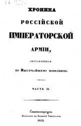 Книга Хроника Российской Императорской армии. Часть 2-я.