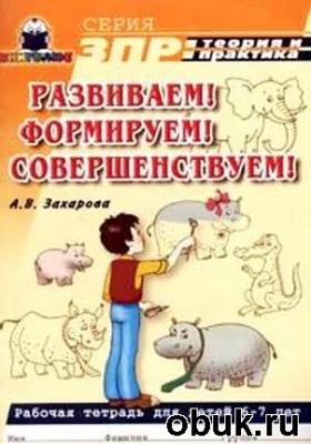Книга Захарова А.В. Развиваем! Формируем! Совершенствуем