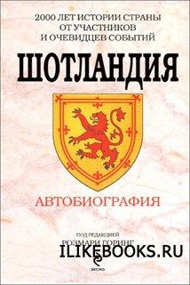Горинг Розмари - Шотландия. Автобиография