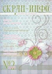 Журнал Скрап-Инфо №2 2009