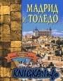 Книга Мадрид и Толедо