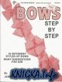 Книга Банты шаг за шагом / Bows step by step