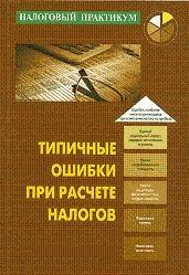 Книга Типичные ошибки при расчете налогов