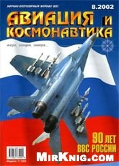Авиация и Космонавтика №8, 2002