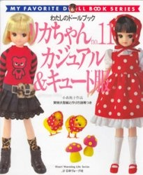 Журнал My favorite doll book №11, 2002