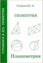 Книга Геометрия. Планиметрия