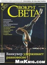 Журнал Вокруг света №2  2010