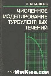 Книга Численное моделирование турбулентных течений