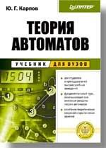 Теория автоматов: Учебник для вузов.  Карпов Ю.Г