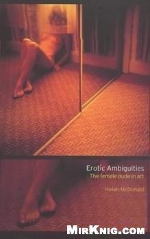 Книга Erotic Ambiguities: The Female Nude in Art