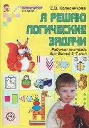 Книга Я решаю логические задачи: Рабочая тетрадь для детей 5-7 лет