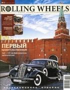 Журнал Rolling Wheels №3 2013