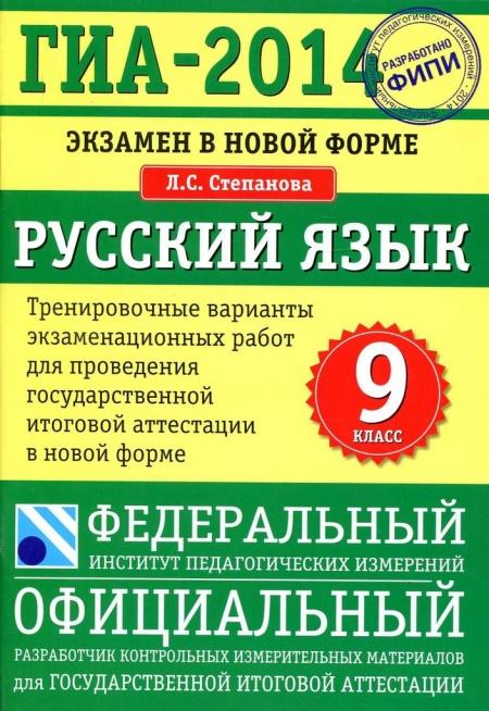 Книга ГИА 2014 Русский язык 9 класс