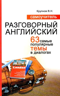 Книга Самоучитель. Разговорный английский. 63 самые популярные темы в диалогах