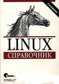 Книга Linux. Справочник