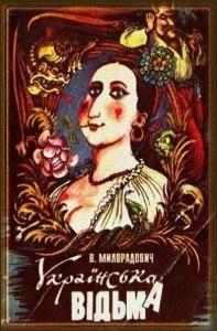 Книга Українська відьма