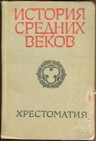 История средних веков. Хрестоматия